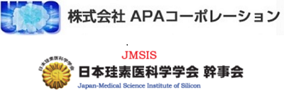 株式会社APAコーポレーション日本珪素医科学学会ロゴ