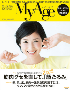 雑誌myage2016夏号