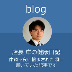 店長ブログ