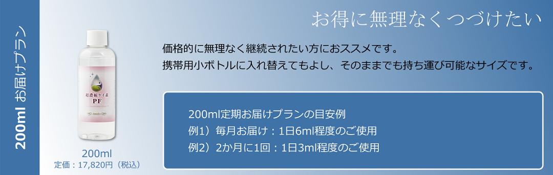 定期お届け超濃縮ケイ素PF200ml