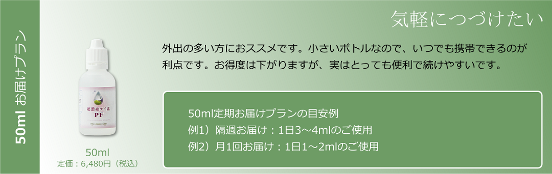 定期お届け超濃縮ケイ素PF50ml