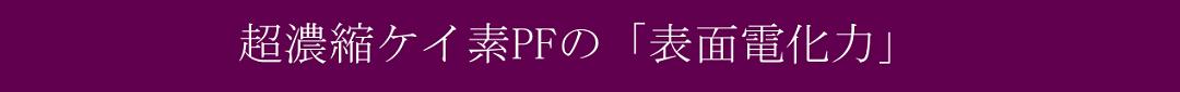 超濃縮ケイ素PFの表面電化力