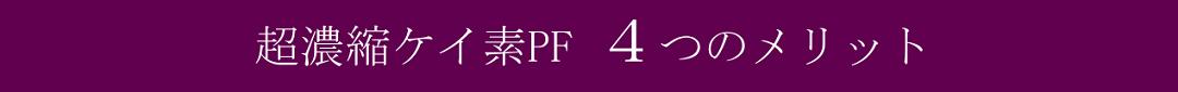 超濃縮ケイ素PF(シリカ)6つのメリット